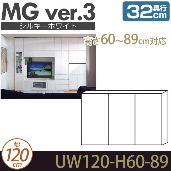 MG3 シルキーホワイト 上置き 幅120cm 高さ60-89cm 奥行32cm D32 UW120-H60-89 MGver.3 ・7704579