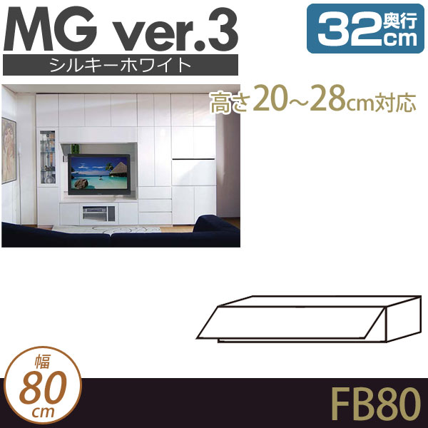 MG3 シルキーホワイト フィラーBOX 上置き 幅80cm 高さ20-28cm 奥行32cm D32 FB80 MGver.3 ・7704588