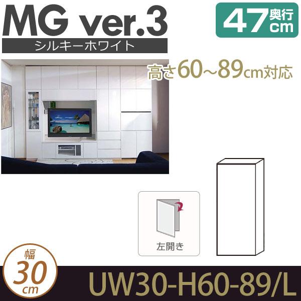 壁面収納 キャビネット 【MG3シルキーホワイト色】  上置き 幅30cm 奥行47cm 高さ60-89cm(左開き) D47 UW30 H60-89/L MGver.3