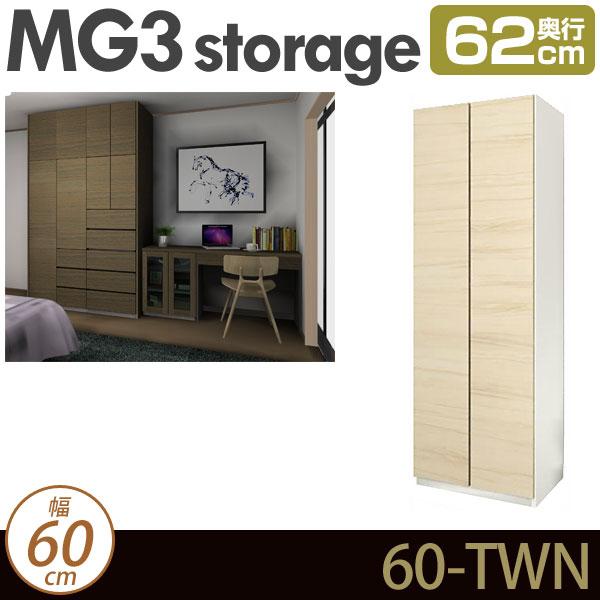 MG3-storage 板扉 幅60cm 奥行62cm ハンガーラック D62 60-TWN ・7704702