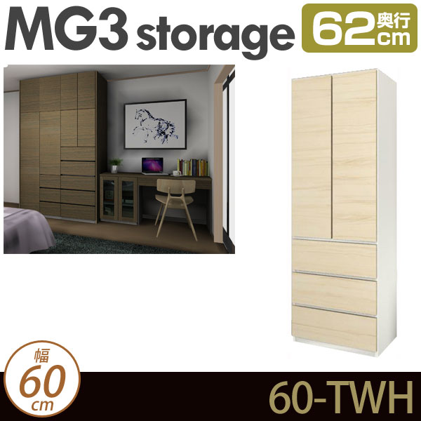 MG3-storage 板扉+引出し 幅60cm 奥行62cm ハンガーラック チェスト D62 60-TWH ・7704705