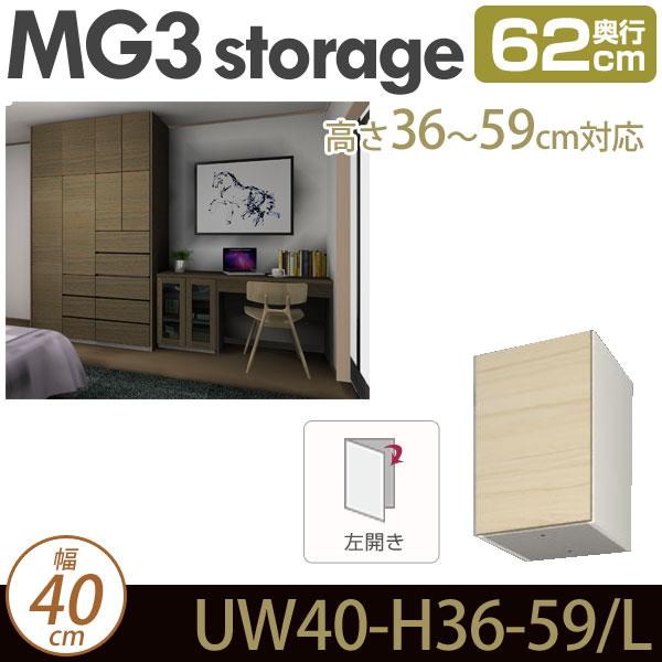 MG3-storage 上置き (左開き) 幅40cm 奥行62cm 高さ36-59cm D62 UW40 H36-59・L ・7704710