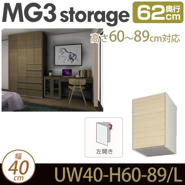 [幅40cm]壁面収納 MG3-storage 上置き (左開き) 幅40cm 奥行62cm 高さ60-89cm D62 UW40 H60-89・L ・7704713