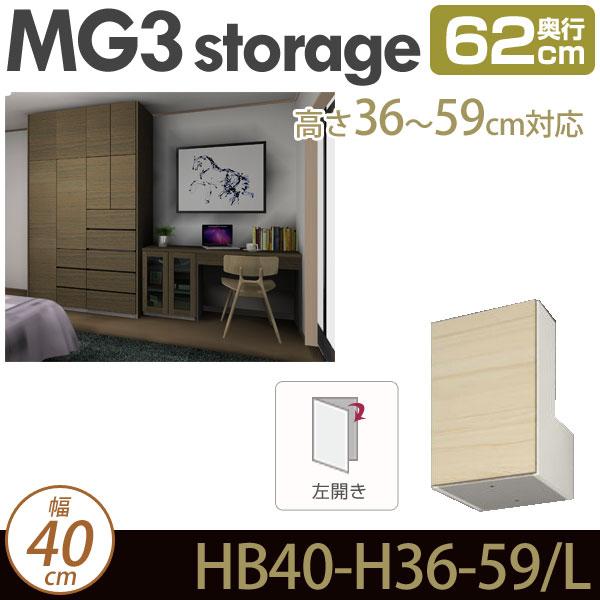 [幅40cm]壁面収納 MG3-storage 梁よけBOX (左開き) 幅40cm 奥行62cm 高さ36-59cm 上置き 梁よけボックス D62 HB40 H36-59・L ・7704719