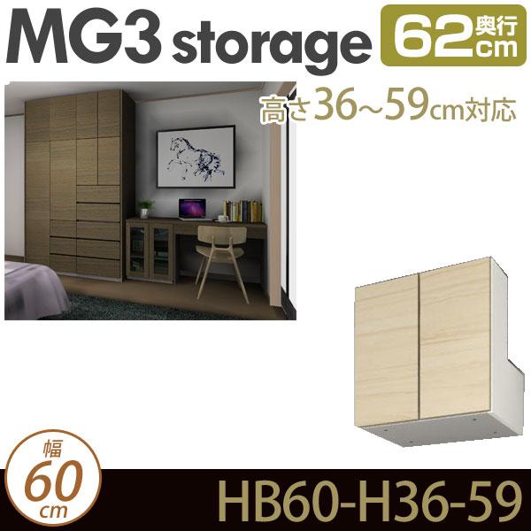 [幅60cm]壁面収納 MG3-storage 梁よけBOX 幅60cm 奥行62cm 高さ36-59cm 上置き 梁よけボックス D62 HB60H36-59 ・7704721