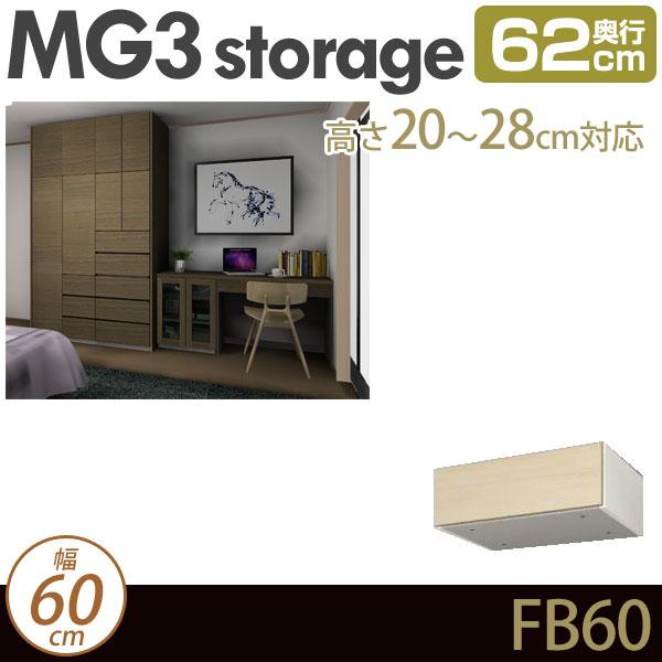 [幅60cm]壁面収納 MG3-storage フィラーBOX 幅60cm 奥行62cm 高さ20-28cm 上置き D62 FB60 H20-28 ・7704726