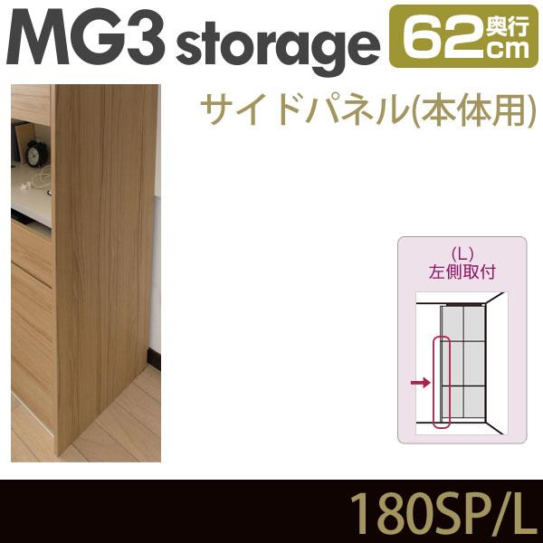 MG3-storage サイドパネル 本体用 (左側取付) 奥行62cm 180-SP・L ・7704727