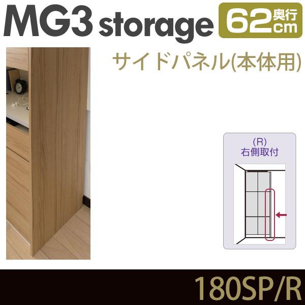 MG3-storage サイドパネル 本体用 (右側取付) 奥行62cm 180-SP・R ・7704728
