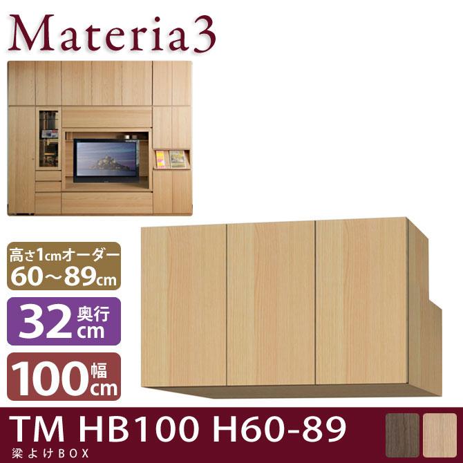 Materia3 TM D32 HB100 H60-89 【奥行32cm】 梁避けBOX 幅100cm 高さ60~89cm(1cm単位オーダー)/7773424