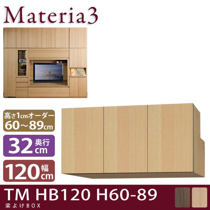 Materia3 TM D32 HB120 H60-89 【奥行32cm】 梁避けBOX 幅120cm 高さ60~89cm(1cm単位オーダー)/7773427
