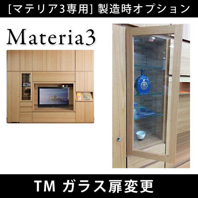 Materia3 【製造時オプション】Materia3 TM ガラス扉変更 (板扉・フラップ板扉共) [マテリア3]/7773451