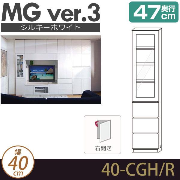 MG3 シルキーホワイト ガラス扉+引出し (ダウンライト付) (右開き) 幅40cm 奥行47cm D47 40-CGH・R MGver.3 ・7779193
