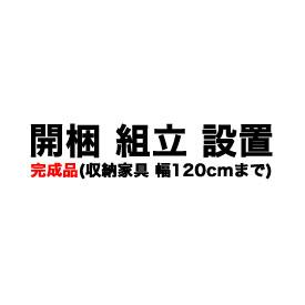 <完成品タイプ>開梱・組立・設置サービス(収納家具・幅120cmまで)[収納家具と一緒にご注文下さい]