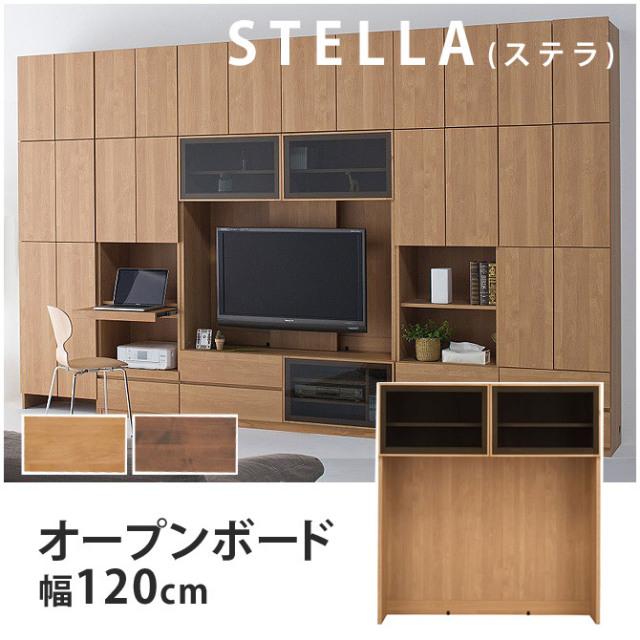 ステラ オープンボード 幅120cm テレビボード TVボード TV台 板扉 おしゃれ 棚 ラック [htv]