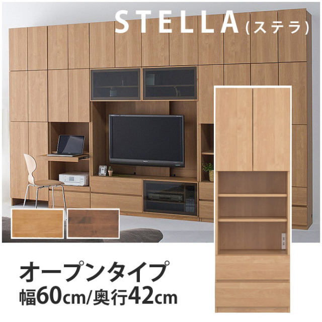 壁面収納 ステラ 60オープン 幅60cm・奥行42cm 板扉 おしゃれ 棚 ラック シェルフ 収納 本棚 書棚