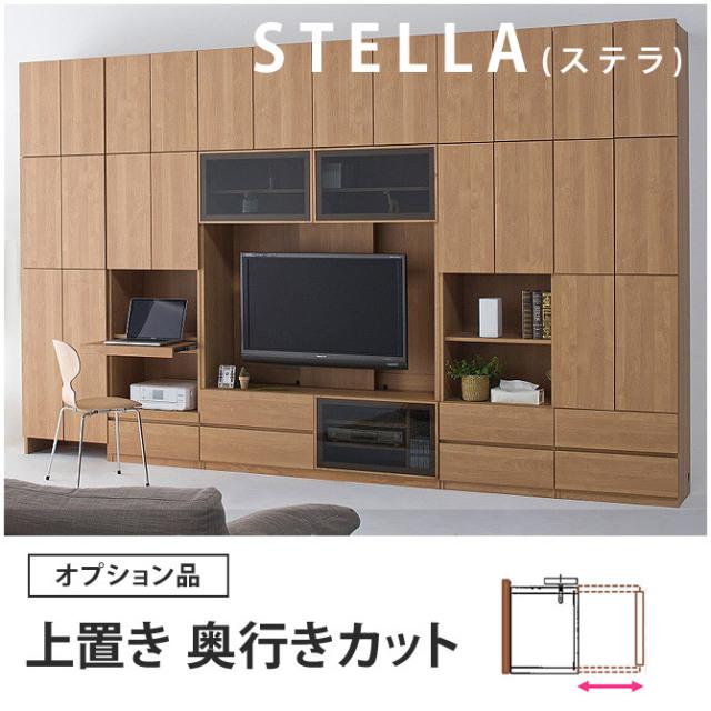 壁面収納 ステラ 上置き 奥行きカット 壁収納 【オプション】