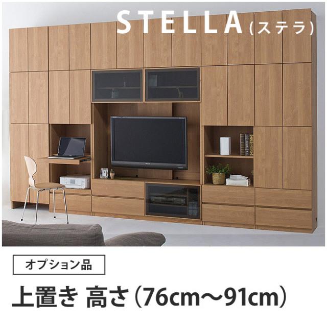 ステラ 上置き 高さ(75~90cm) 壁収納 【オプション】