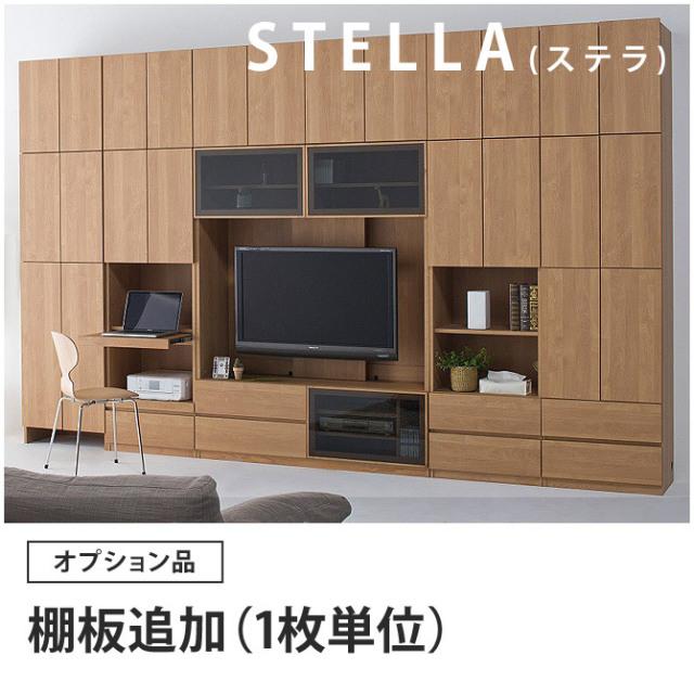 壁面収納 ステラ 置き棚板1枚追加 壁収納 【オプション】