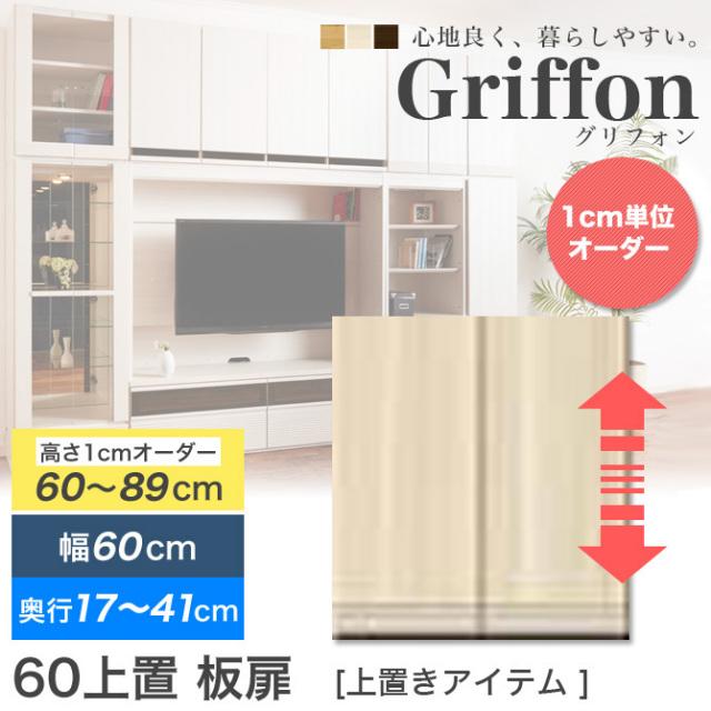 壁面収納グリフォン 国産 Griffon 60上置板扉 H60~89  上置きアイテム 奥行17~41cm  幅60cm  高さ60~89cm サイズオーダー対応