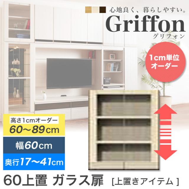 壁面収納グリフォン 国産 Griffon 60上置ガラス扉 H60~89  上置きアイテム 奥行17~41cm  幅60cm  高さ60~89cm サイズオーダー対応