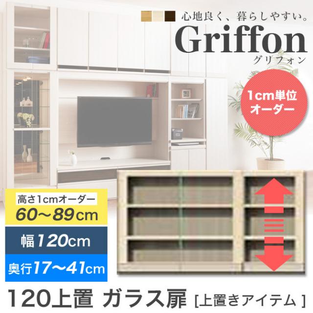 壁面収納グリフォン 国産 Griffon 120上置ガラス扉 H60~89  上置きアイテム 奥行17~41cm  幅120cm  高さ60~89cm サイズオーダー対応