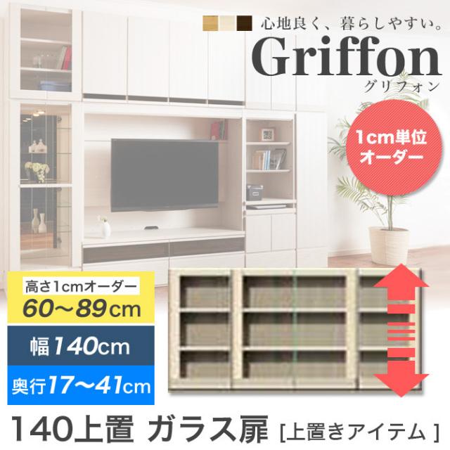 壁面収納グリフォン 国産 Griffon 140上置ガラス扉 H60~89  上置きアイテム 奥行17~41cm  幅140cm  高さ60~89cm サイズオーダー対応
