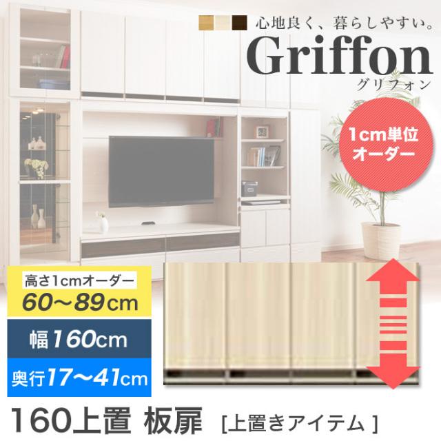 壁面収納グリフォン 国産 Griffon 160上置板扉 H60~89  上置きアイテム 奥行17~41cm  幅160cm  高さ60~89cm サイズオーダー対応