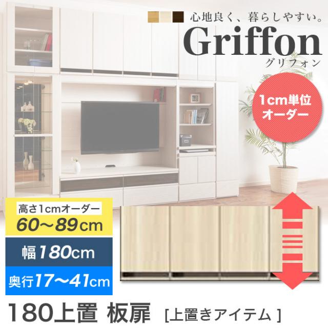 壁面収納グリフォン 国産 Griffon 180上置板扉 H60~89  上置きアイテム 奥行17~41cm  幅180cm  高さ60~89cm サイズオーダー対応
