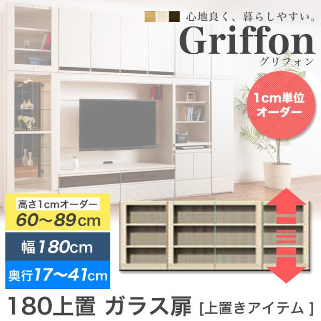 壁面収納グリフォン 国産 Griffon 180上置ガラス扉 H60~89  上置きアイテム 奥行17~41cm  幅180cm  高さ60~89cm サイズオーダー対応