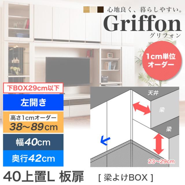 壁面収納グリフォン 国産 Griffon 40梁よけBOX L 左開き  板扉 H35~59  梁対応 幅40cm  奥行42cm  高さ35~59cm サイズオーダー対応