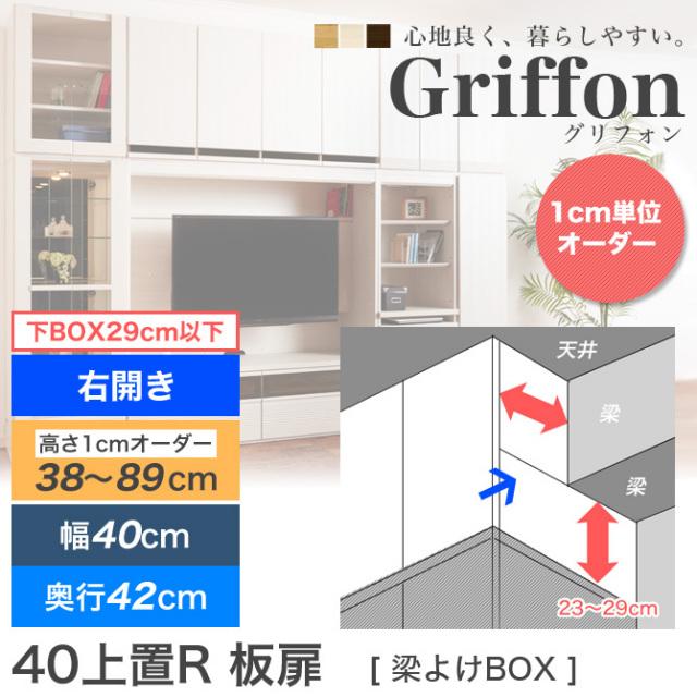 壁面収納グリフォン 国産 Griffon 40梁よけBOX R 右開き  板扉 H35~59  梁対応 幅40cm  奥行42cm  高さ35~59cm サイズオーダー対応