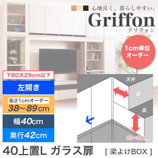 壁面収納グリフォン 国産 Griffon 40梁よけBOX L 左開き ガラス扉 H35~59  幅40cm  奥行42cm  高さ35~59cm サイズオーダー対応