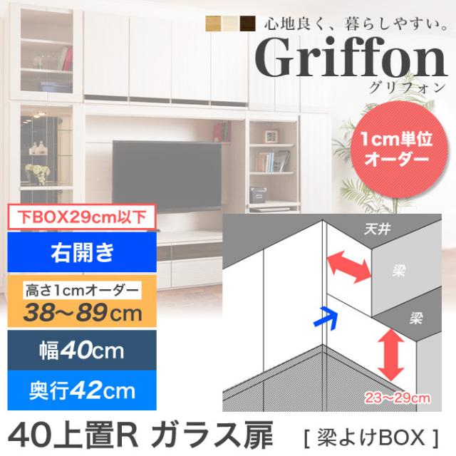 壁面収納グリフォン 国産 Griffon 40梁よけBOX R 右開き ガラス扉 H35~59  幅40cm  奥行42cm  高さ35~59cm サイズオーダー対応