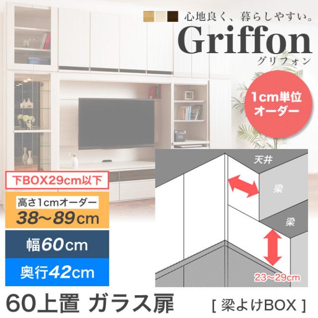 壁面収納グリフォン 国産 Griffon 60梁よけBOX ガラス扉 H35~59  梁対応 幅60cm  奥行42cm  高さ35~59cm サイズオーダー対応