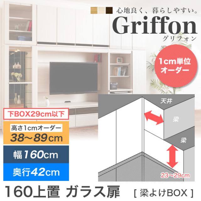 壁面収納グリフォン 国産 Griffon 160梁よけBOX ガラス扉 H35~59  梁対応 幅160cm  奥行42cm  高さ35~59cm サイズオーダー対応