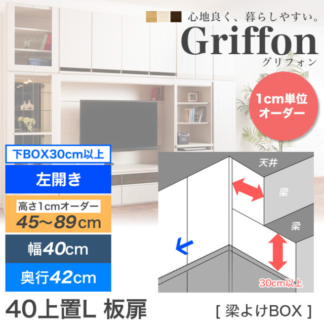 壁面収納グリフォン 国産 Griffon 40梁よけBOX L 左開き  板扉 H60~89  梁対応 幅40cm  奥行42cm  高さ60~89cm サイズオーダー対応