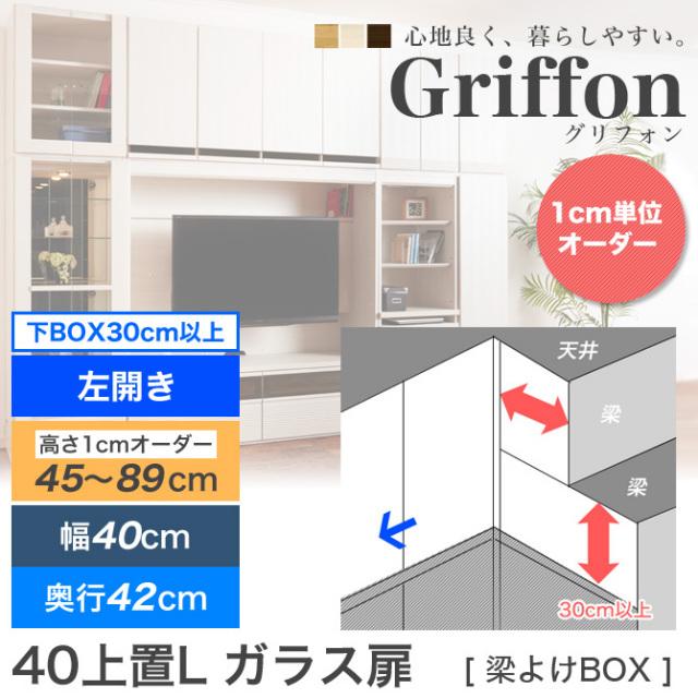 壁面収納グリフォン 国産 Griffon 40梁よけBOX L 左開き ガラス扉 H60~89  幅40cm  奥行42cm  高さ60~89cm サイズオーダー対応