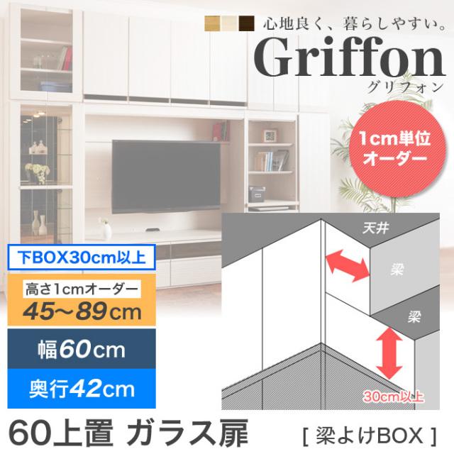 壁面収納グリフォン 国産 Griffon 60梁よけBOX ガラス扉 H60~89  梁対応 幅60cm  奥行42cm  高さ60~89cm サイズオーダー対応