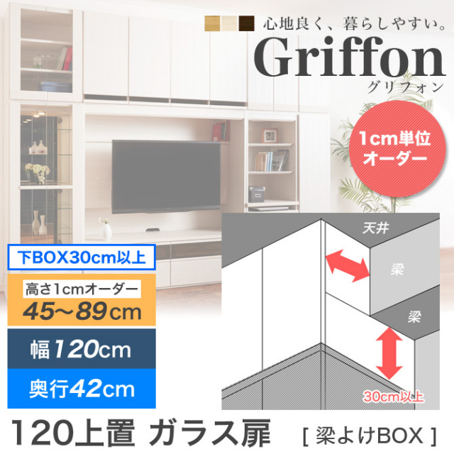 壁面収納グリフォン 国産 Griffon 120梁よけBOX ガラス扉 H60~89  梁対応 幅120cm  奥行42cm  高さ60~89cm サイズオーダー対応