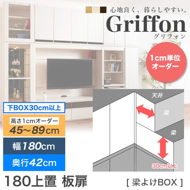 壁面収納グリフォン 国産 Griffon 180梁よけBOX  板扉 H60~89  梁対応 幅180cm  奥行42cm  高さ60~89cm サイズオーダー対応