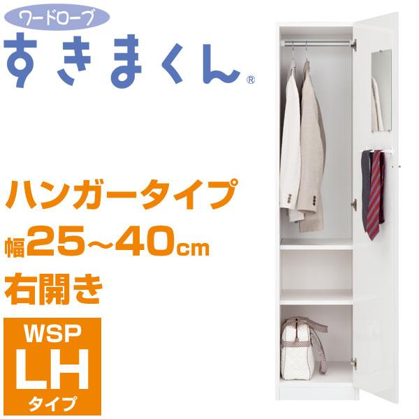 ワードローブすきまくん WSP-LHR 幅25-40cm 右開き ハンガータイプ 隙間収納