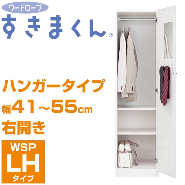 ワードローブすきまくん WSP-LHR 幅41-55cm 右開き ハンガータイプ 隙間収納