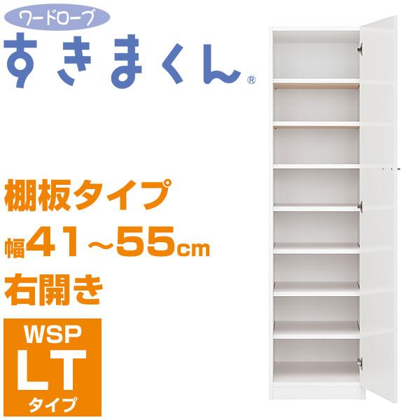 ワードローブすきまくん WSP-LTR 幅41-55cm 右開き 棚板タイプ 隙間収納