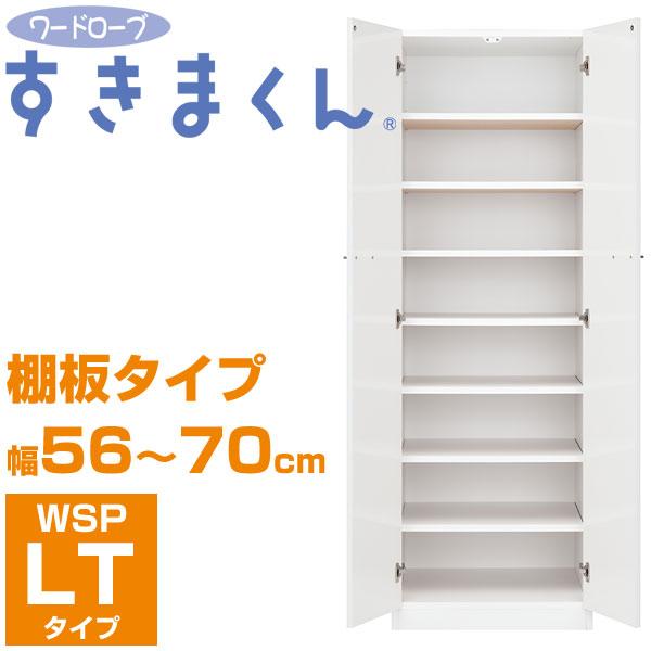 ワードローブすきまくん WSP-LT 幅56-70cm 棚板タイプ 隙間収納