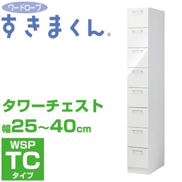 ワードローブすきまくん WSP-TC 幅25-40cm タワーチェスト 隙間収納