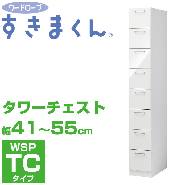 ワードローブすきまくん WSP-TC 幅41-55cm タワーチェスト 隙間収納