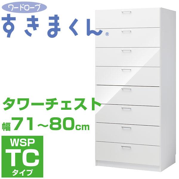 ワードローブすきまくん WSP-TC 幅71-80cm タワーチェスト 隙間収納