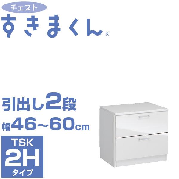 チェストすきまくん TSK-2H 幅46-60cm 引出し2段 隙間収納