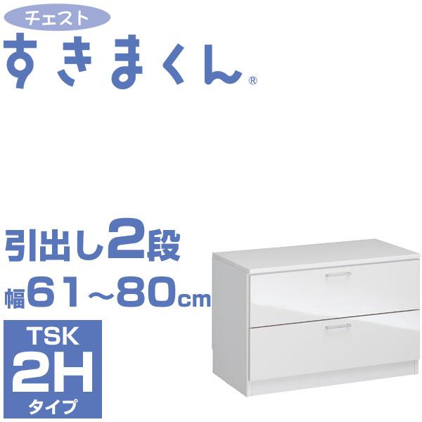 チェストすきまくん TSK-2H 幅61-80cm 引出し2段 隙間収納