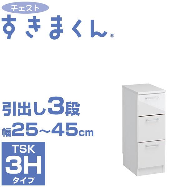 チェストすきまくん TSK-3H 幅25-45cm 引出し3段 隙間収納